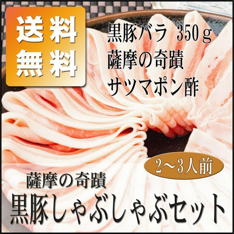 黒豚しゃぶしゃぶセット・黒豚バラ2〜3人前・【送料無料】