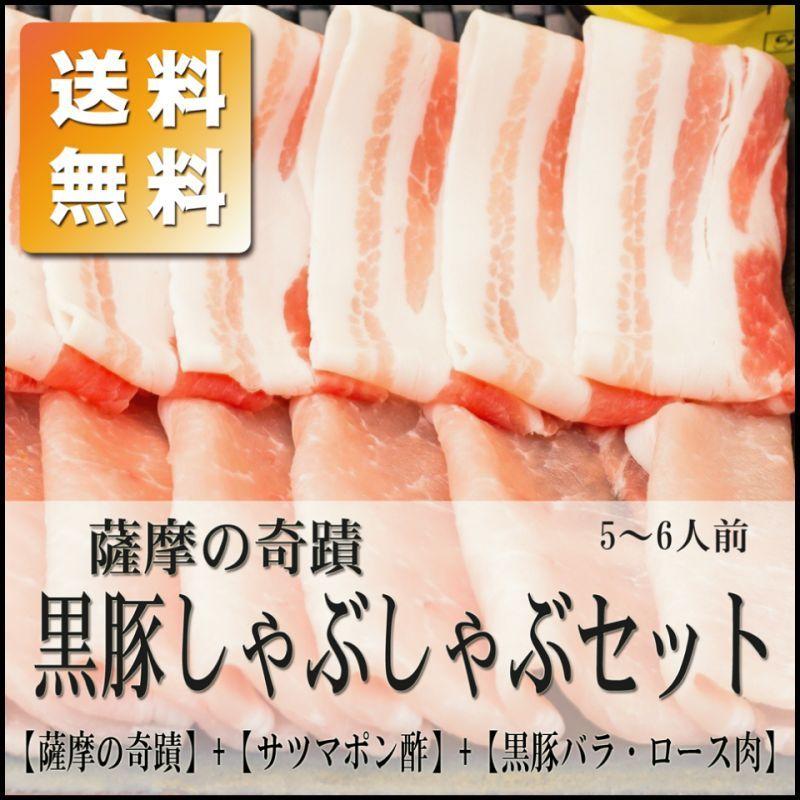 黒豚しゃぶしゃぶセット・黒豚バラ、ロース5〜6人前・【送料無料】