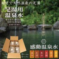 美肌湯「感動温泉水」 5リットル4袋宅配セット