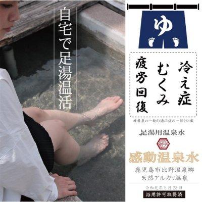 画像3: 美肌湯「感動温泉水」 5リットル4袋宅配セット