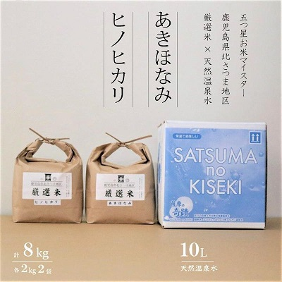 厳選米「あきほなみ」「ヒノヒカリ」