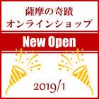 薩摩の奇蹟公式販売サイト