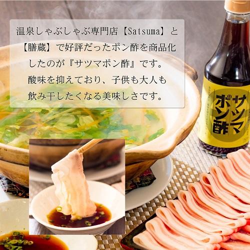 サツマポン酢